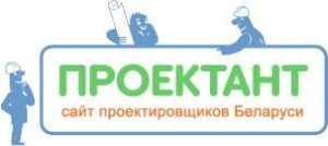 ПРОЕКТАНТ сайт проектировщиков Беларуси